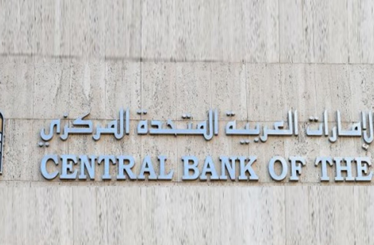 Central Bank of the UAE (CBUAE) conducts cyberattack simulation on banking sector